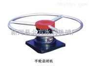 QLS-0.5-20T手動螺杆啟閉機
