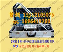 上海【熱力集團專用】地下管線檢測儀