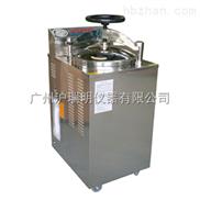 YXQ-LS-75G蒸汽滅菌器