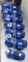 诚展泵阀制造CQ型不锈钢磁力驱动泵