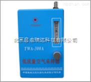 TWA-300A-TWA-300A低流量空气采样器特价