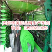 天津遮阳网大量供应    遮阳网厂家直销