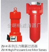 ZU-H63*20P管路过滤器