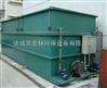 磷化一体化废水处理设备
