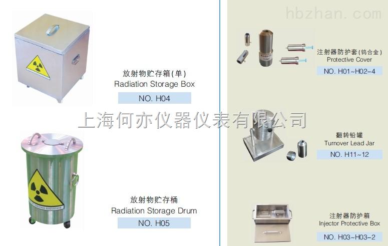 H04放射物贮存箱注射器防护箱