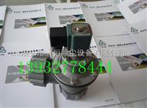 DMF-ZM-25螺母脉冲阀、电磁脉冲阀