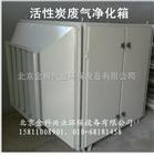 JK-FQ废气净化器(活性炭吸附箱)除臭除异味,VOC废气