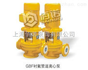 GBF立式衬氟管道离心泵