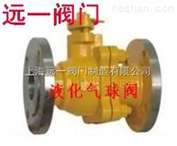 上海產品液化氣球閥Q41F-25》Q41F-40》BY-820 DN15~1000