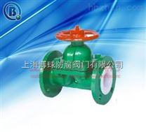 上海博球牌衬里隔膜阀耐酸防腐