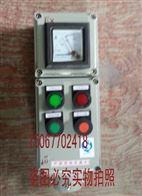 BZC53-A2B1D2防爆按钮箱