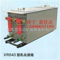 XR640乳化液箱应用范围