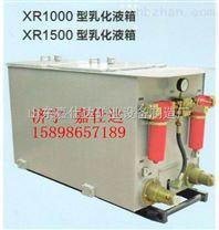 XR1500乳化液箱厂家zui低价