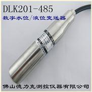 數字RS485水箱水位變送器