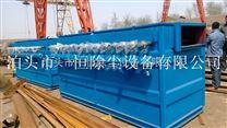 DMC-32脉冲袋式除尘器介绍