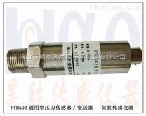 自然气压传感器
