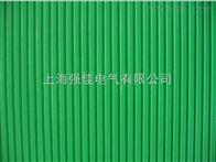 低壓橡膠絕緣地毯