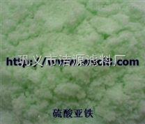 【【聊城硫酸亚铁价格