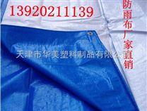 陕西160g兰菊防雨布--