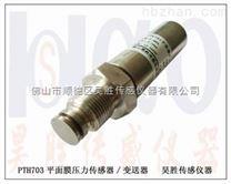进口材质压力传感器