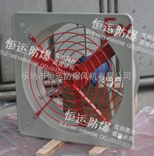 bfs-500防爆排风扇系列0.25kw