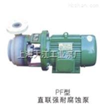 PF强耐腐蚀离心泵PF型强耐腐蚀离心泵