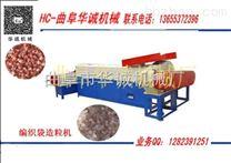 编织袋造粒机价格