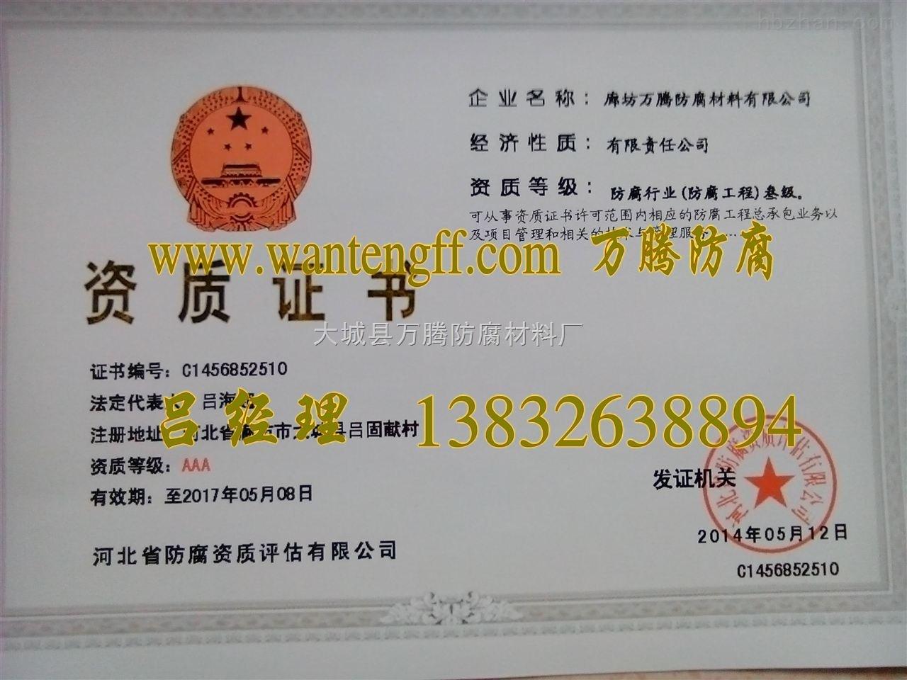 萬騰防腐資質證書