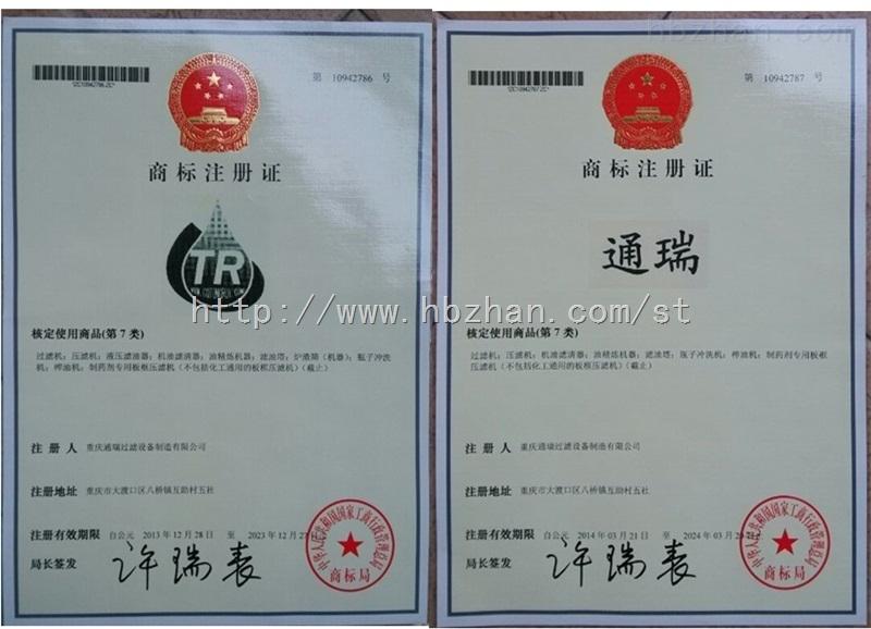 商品注册证明书
