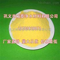 wt聚合氯化铝铁优于其他絮凝剂