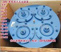 DPL-50X、DPL-50 网片式油滤器