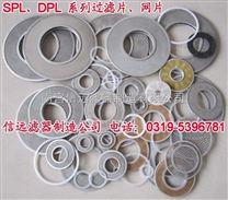 DPL-65X、DPL-65 过滤器滤片