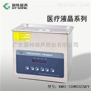 国内知名超声波品牌康道超声医用超声波清洗机单槽超声波清洗机