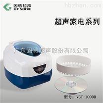 超声波CD碟片清洗机小型超声波清洗机康道超声波