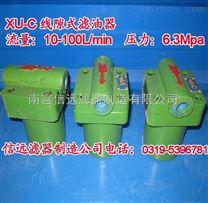 XU-C100*100、XU-100*100 线隙滤油器