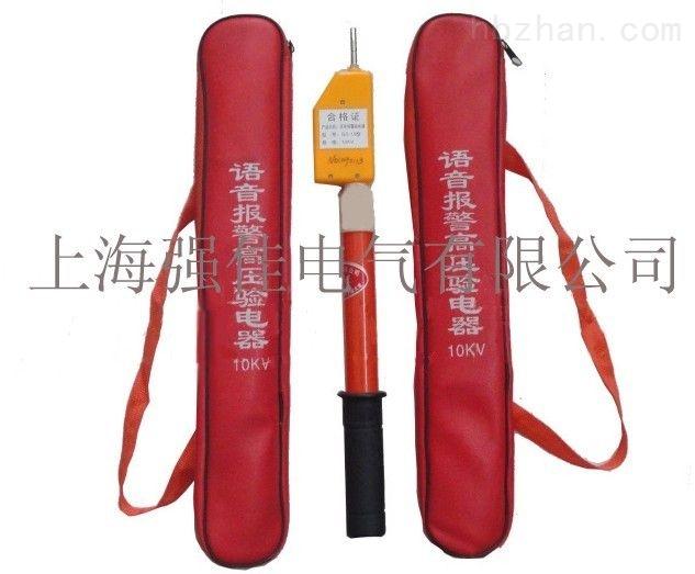 高压语言验电器YDQ-II系列