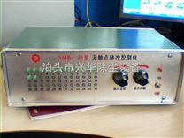 無觸點WMK-10型脈衝控製儀