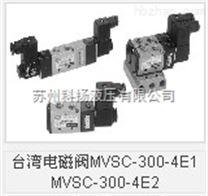 台湾金器Mindman电磁阀MVSC-300-4E1