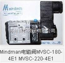 进口台湾金器电磁阀MVSC-180-4E1