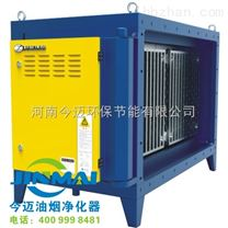 郑州购买油烟净化器