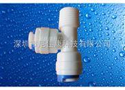 廠家直銷側三通外螺紋淨水器配件純水機配件快速接頭