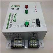 电晟科技220-380V全自动抽水控制器