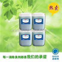 皮革厂有机废气专用水洗塔除味剂 除臭快 效率高