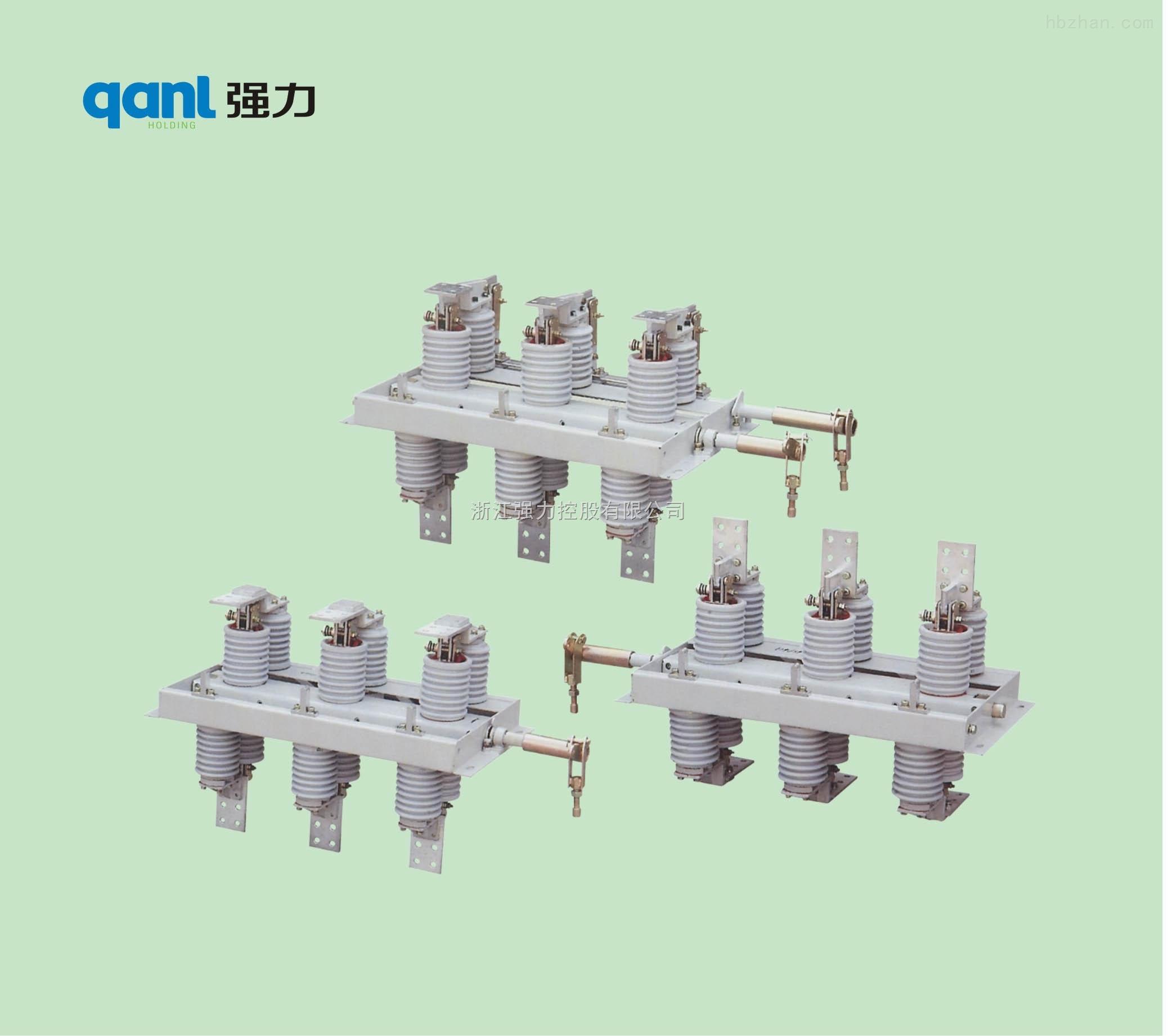 gn30-12-gn30-12/630-20高压隔离开关图片-浙江强力