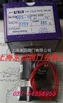 SUS-10电磁阀 台湾UNID电磁阀
