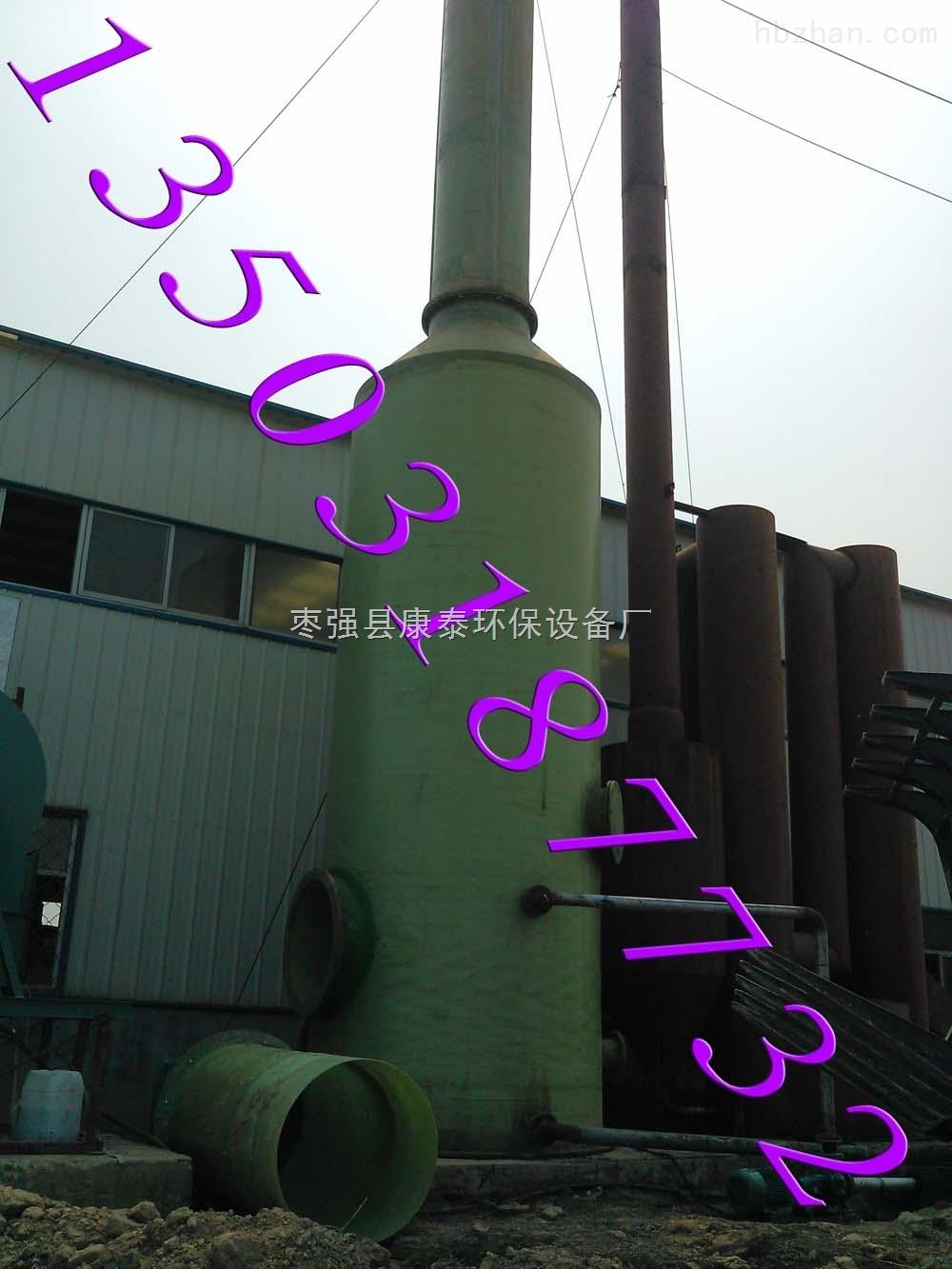 酸气吸收塔-枣强县康泰环保设备厂
