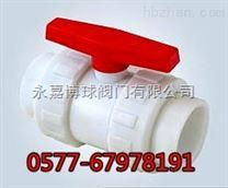 内螺纹塑料球阀Q11F-10S