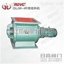 GLJW-4叶轮给料机-日高给料机