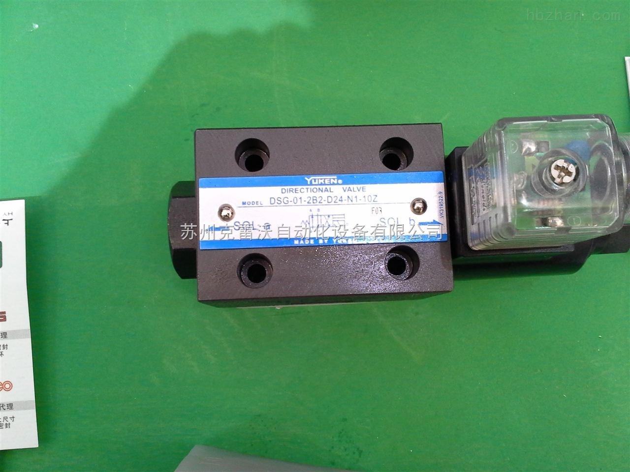油研yuken电磁阀dsg-03-2b2b-d24-50
