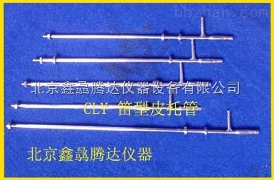 供应北京产销笛型皮托管Ф6×500mm,均速管使用说明及系数